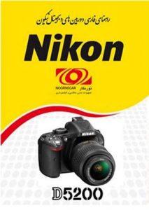 کتاب آموزش عکاسي و راهنماي دوربين نیکون
